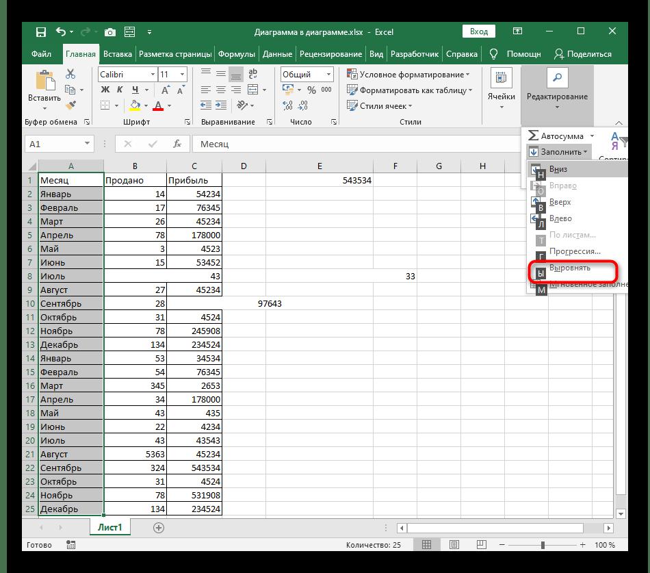 Выбор варианта выравнивания ячеек при их заполнении в Excel