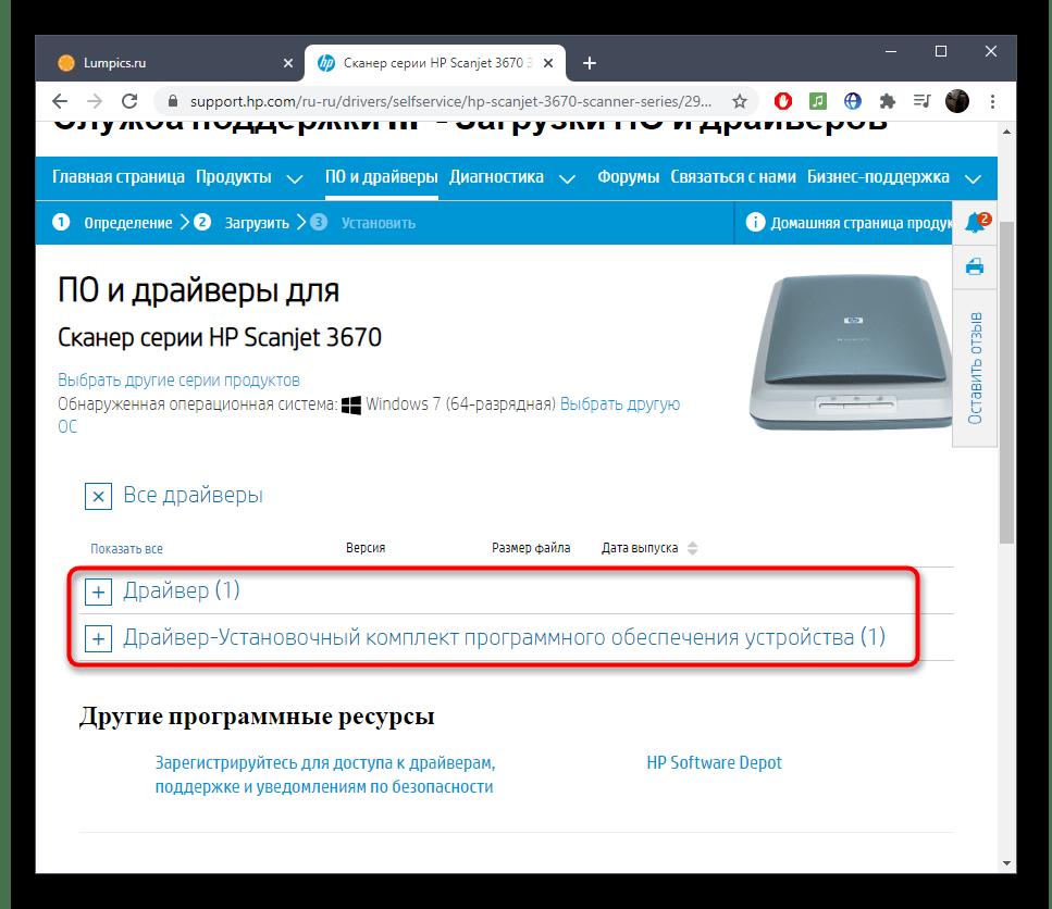 Выбор версии драйвера WIA сканеров HP на официальном сайте для дальнейшего скачивания