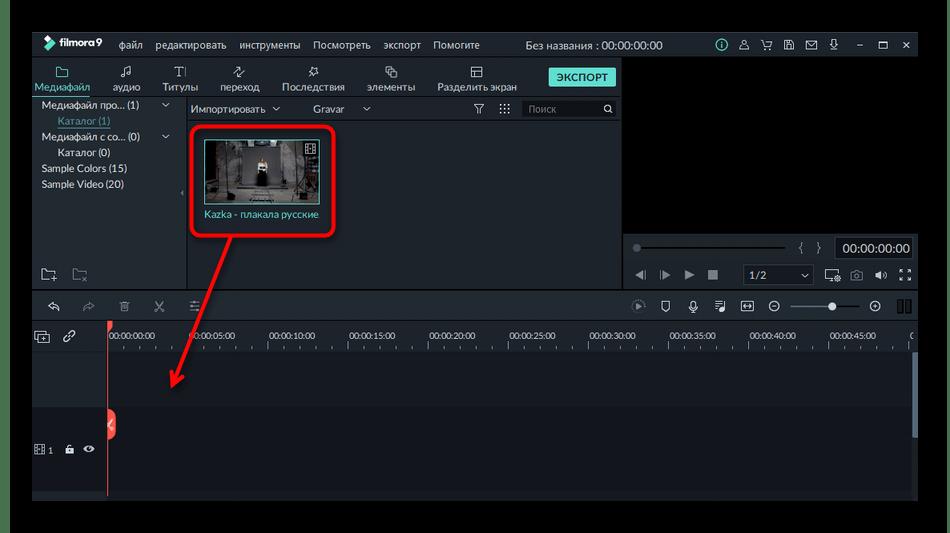 Выбор видео для удаления субтитров в программе Filmora