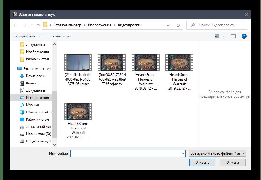 Выбор видео для вставки в новый слайд презентации через программу OpenOffice Impress