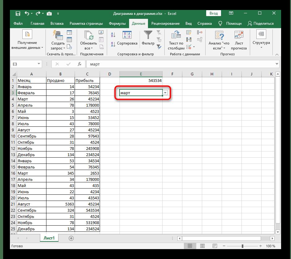 Выбор выпадающего списка в Excel для его удаления через контекстное меню