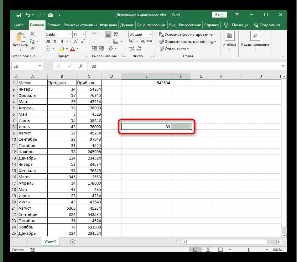 Выбор ячеек для объединения при помощи соответствующей кнопки в Excel