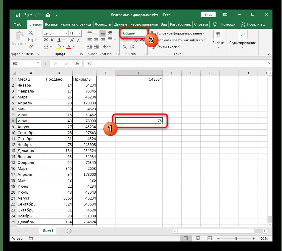 Выбор ячейки для изменения ее формата при добавлении степени сверху в Excel