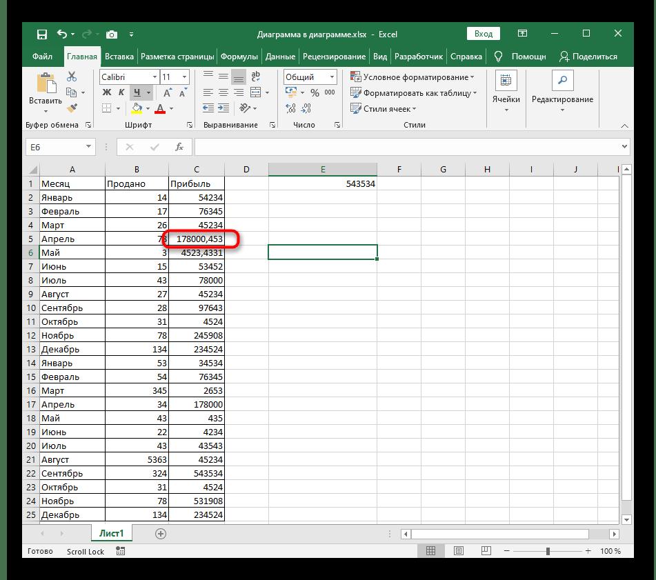 Выбор ячейки для изменения разрядности числа до десятых при помощи кнопок в ленте Excel