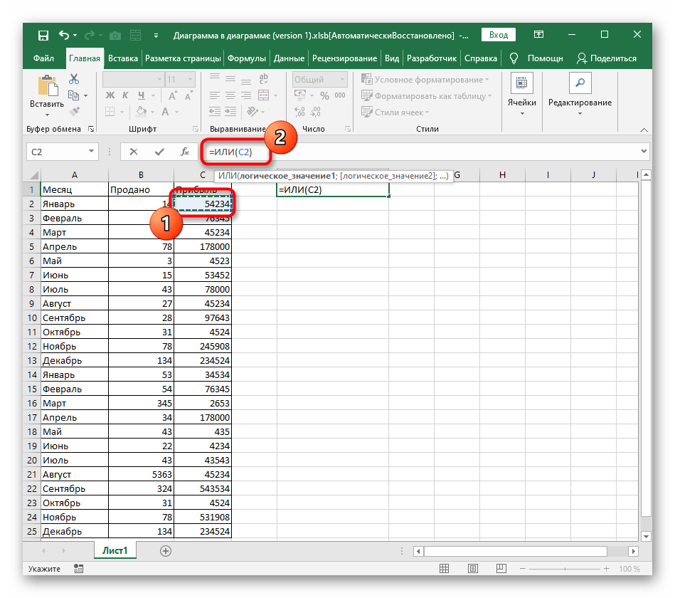 Выбор ячейки для проверки условной формулы при функции ИЛИ в Excel