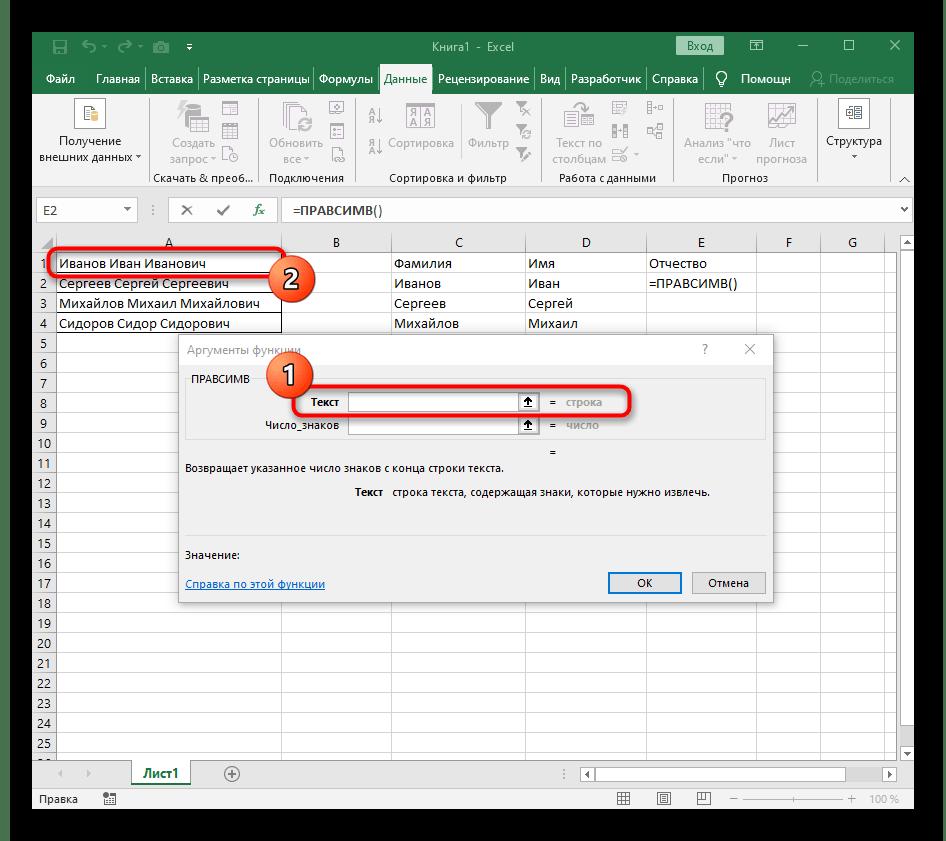 Выбор ячейки для разделения третьего слова в Excel