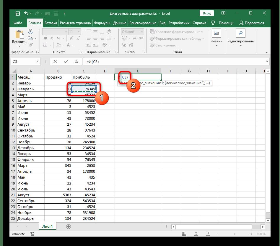 Выбор ячейки для записи логических значений в условной формуле И в Excel