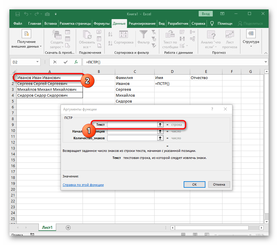 Выбор ячейки при поиске строки для разделения второго слова в Excel
