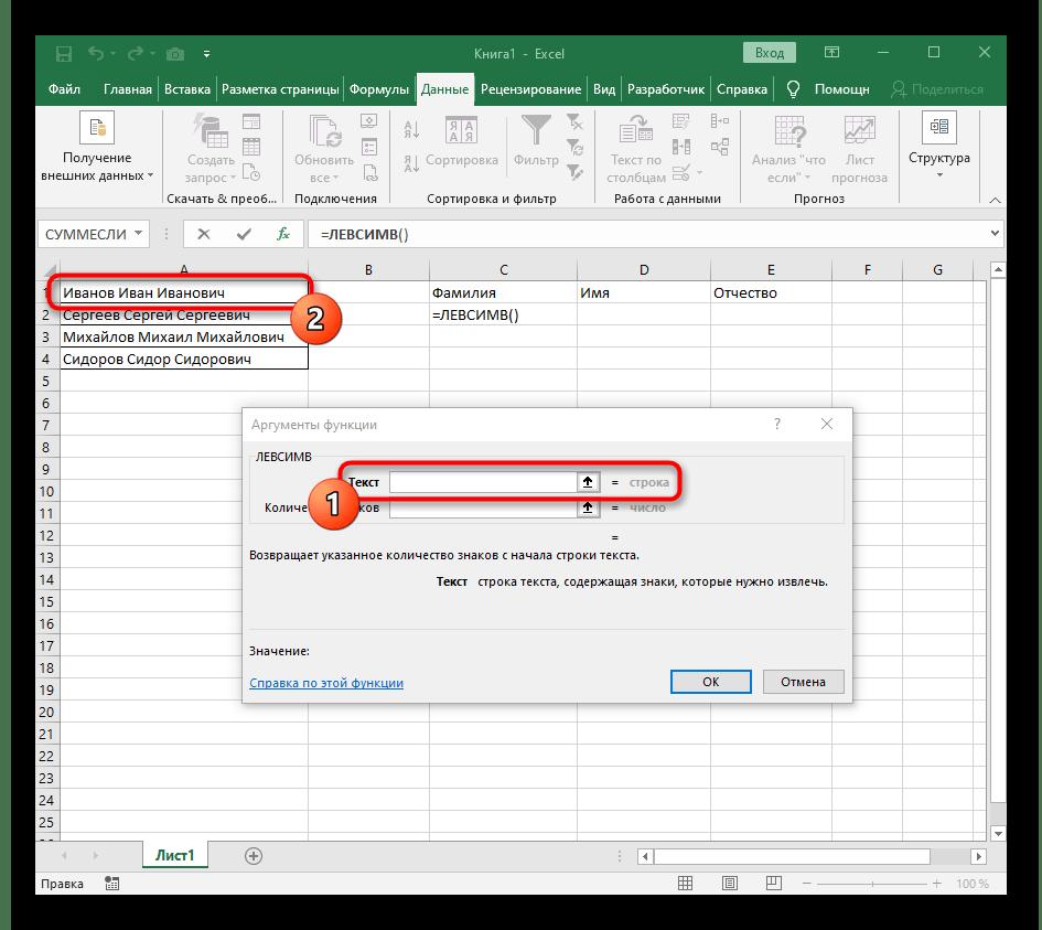 Выбор ячейки с текстом для разделения первого слова в Excel