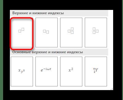 Выбор заготовки структуры для добавления степени сверху в Excel