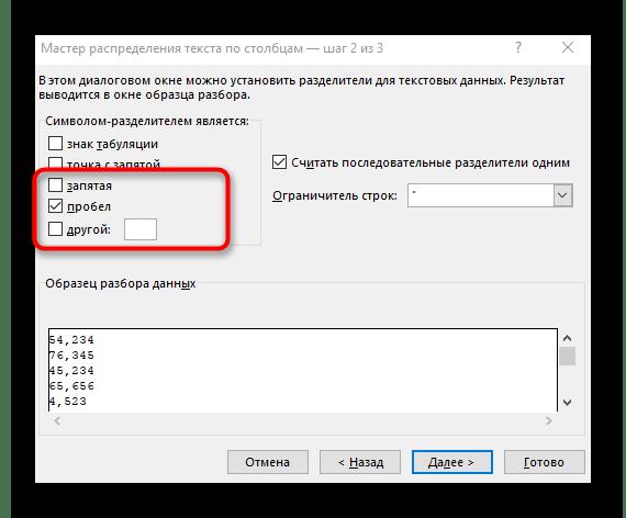 Выбор знака разделителя при создании новых столбцов в числами в Excel