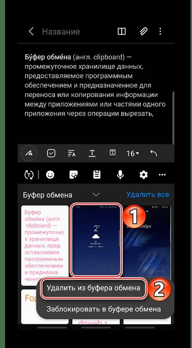 Выборочная очистка буфера обмена на телефоне Samsung