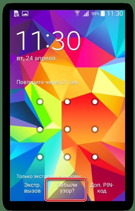 Выбрать кнопку забытого для сброса забытого графического ключа на Android