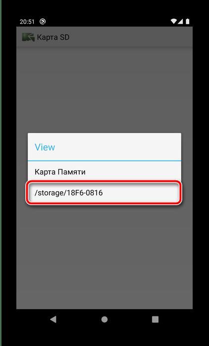 Выбрать внутреннее хранилище для устранения ошибки память телефона заполнена в DiskUsage