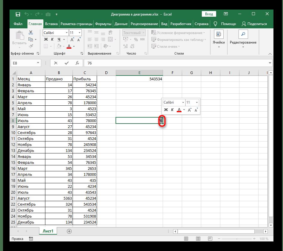 Выделение числа для дальнейшего возведения в степень сверху при ручном редактировании формата в Excel