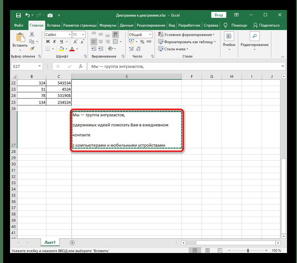 Выделение содержимого ячейки для замены ее на надпись при редактировании межстрочного интервала в Excel