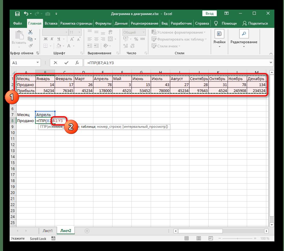 Выделение таблицы для ее добавления в функцию ГПР в Excel