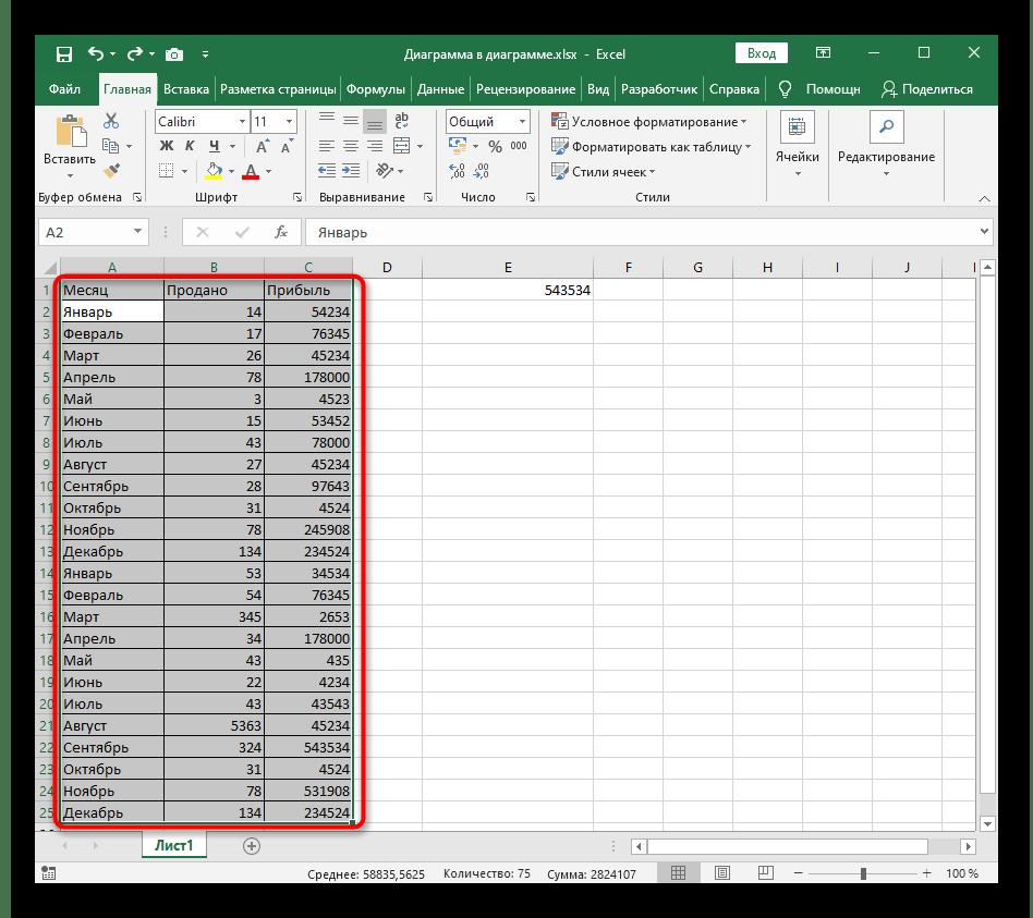 Выделение всей таблицы для создания настраиваемой сортировки в Excel