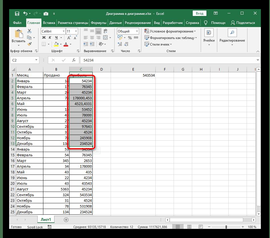 Выделение ячеек для настройки их формата при уменьшении разрядности чисел до десятых в Excel