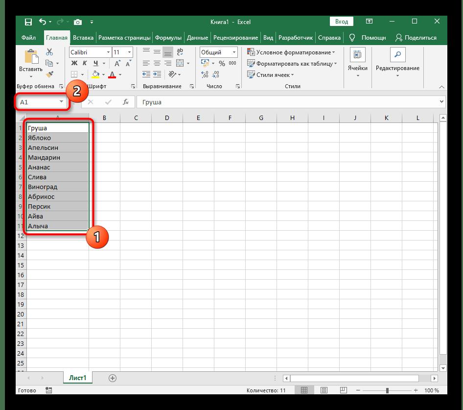 Выделение ячеек для создания группы из диапазона в Excel перед сортировкой по алфавиту