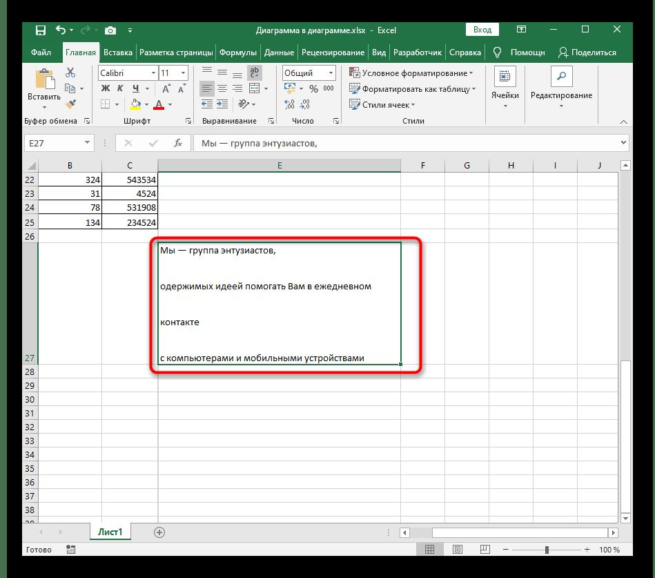 Выделение ячейки для уменьшения межстрочного интервала в Excel