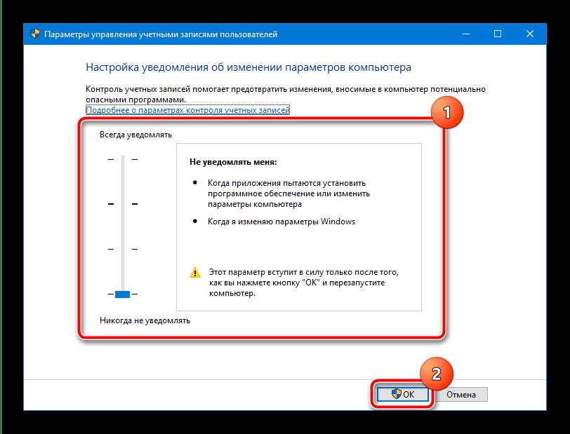 Выключить контроль учётных записей пользователей для устранения ошибки файловой системы 1073741819 в Windows 10