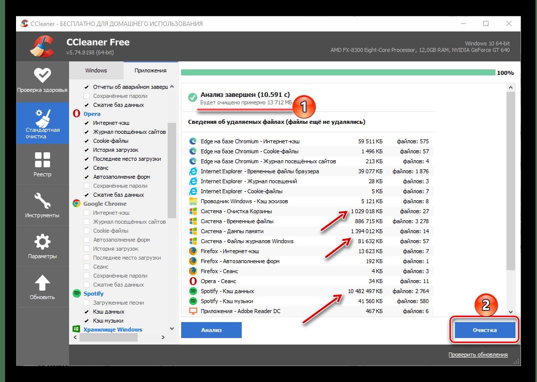 Выполнить очистку данных в программе CCleaner для Windows