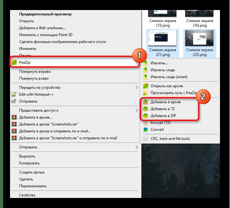 Вызов инструментов программы PeaZip через контекстное меню Проводника