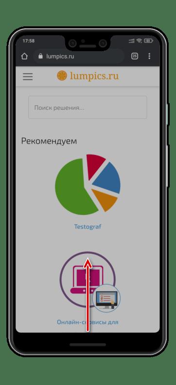 Вызов меню многозадачности на разных моделях Android