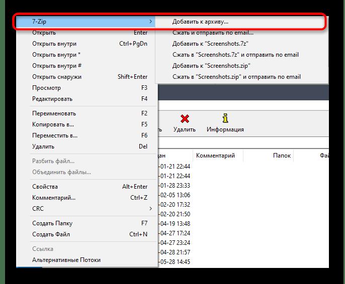 Вызов меню создания архива через контекстное меню в программе 7-Zip
