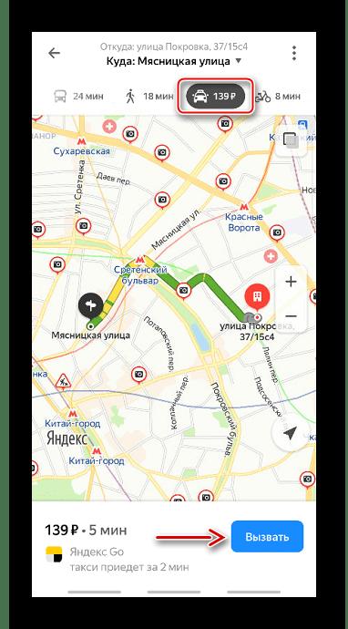 Вызов такси в приложении Яндекс Карты