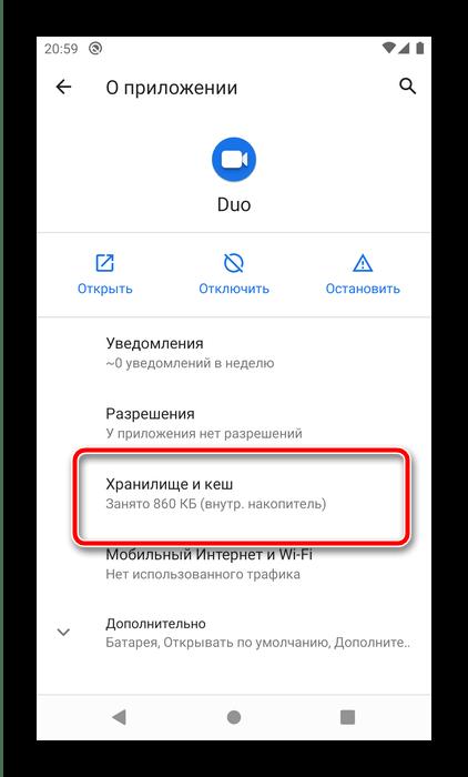 Вызвать хранилище и кэш для устранения ошибки память телефона заполнена на Android удалением кэша