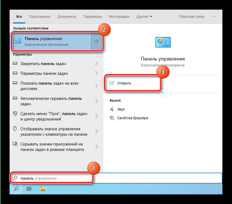 Вызвать панель управления для устранения ошибки «Удалённое устройство или ресурс не принимает подключение» в Windows 10