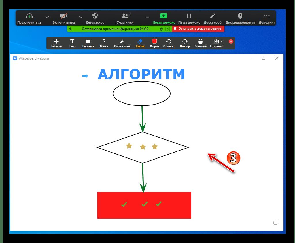 Zoom для Windows часть рисунка на Доске сообщений стёрта инструментом Ластик