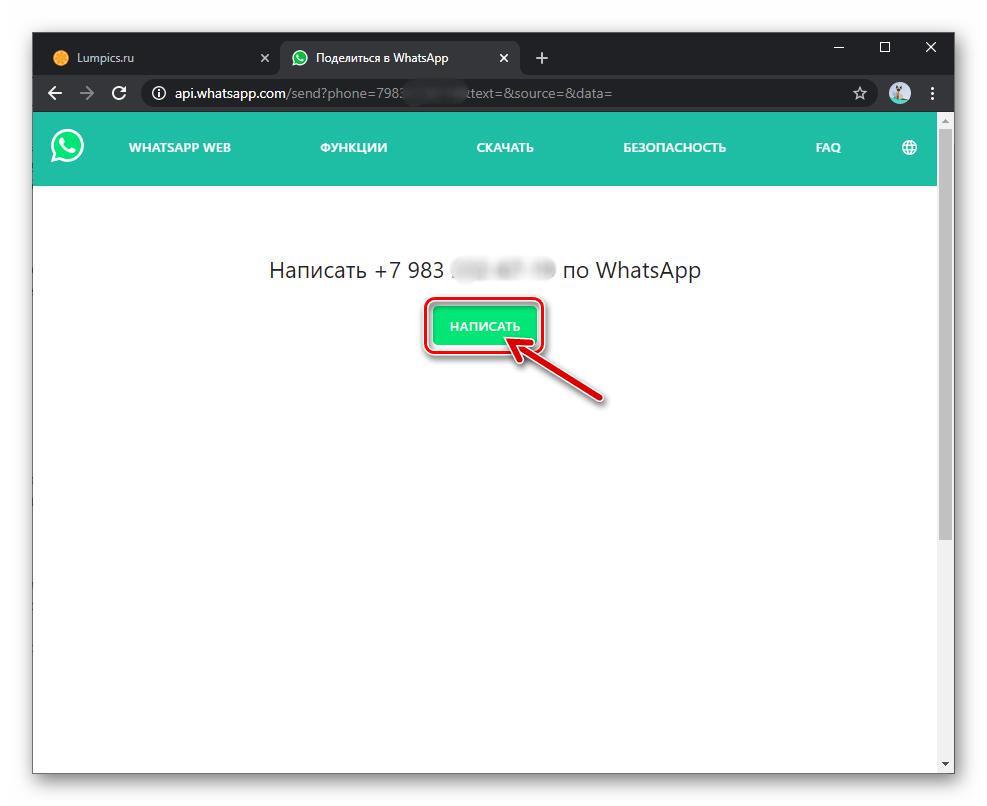 WhatsApp поиск и установление контакта с пользователем мессенджера без добавления номера в свою адресную книгу