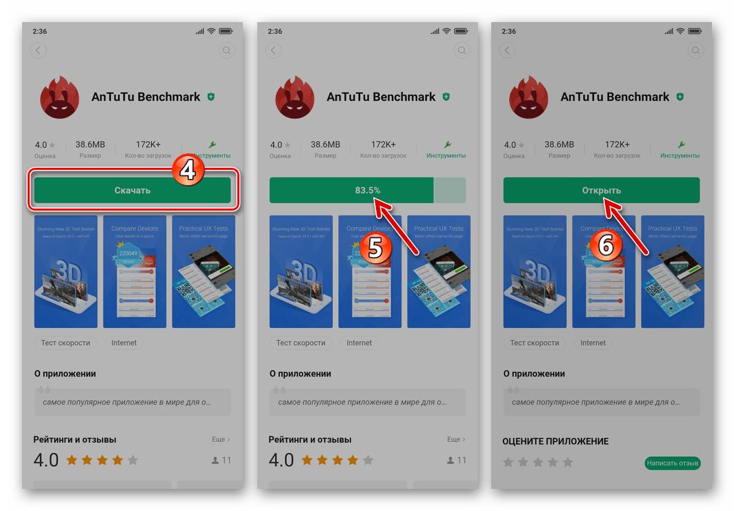 Xiaomi Antutu Benchmark - установка приложения из предустановленного на смартфоне магазина GetApps