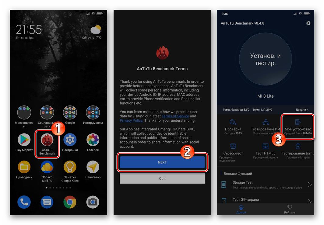 Xiaomi Antutu Benchmark - запуск средства, переход в раздел Мое устройство