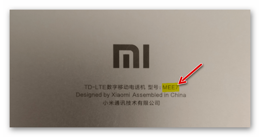 Xiaomi маркировка на задней крышке корпуса смартфона - модификация девайса