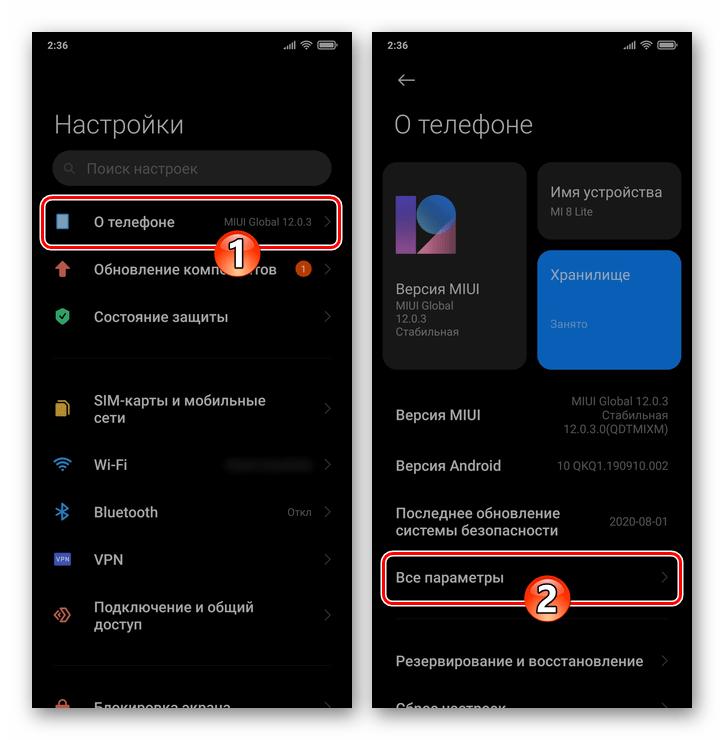 Xiaomi MIUI Настройки - О телефоне - Все параметры