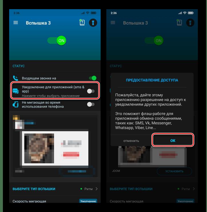 Xiaomi MIUI Приложение Вспышка 3 пункт Уведомления приложений в блоке СТАТУС на главном экране