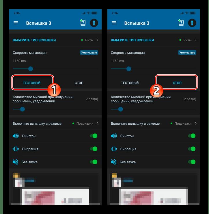 Xiaomi MIUI Проверка настроек работы уведомления вспышкой в приложении Вспышка 3