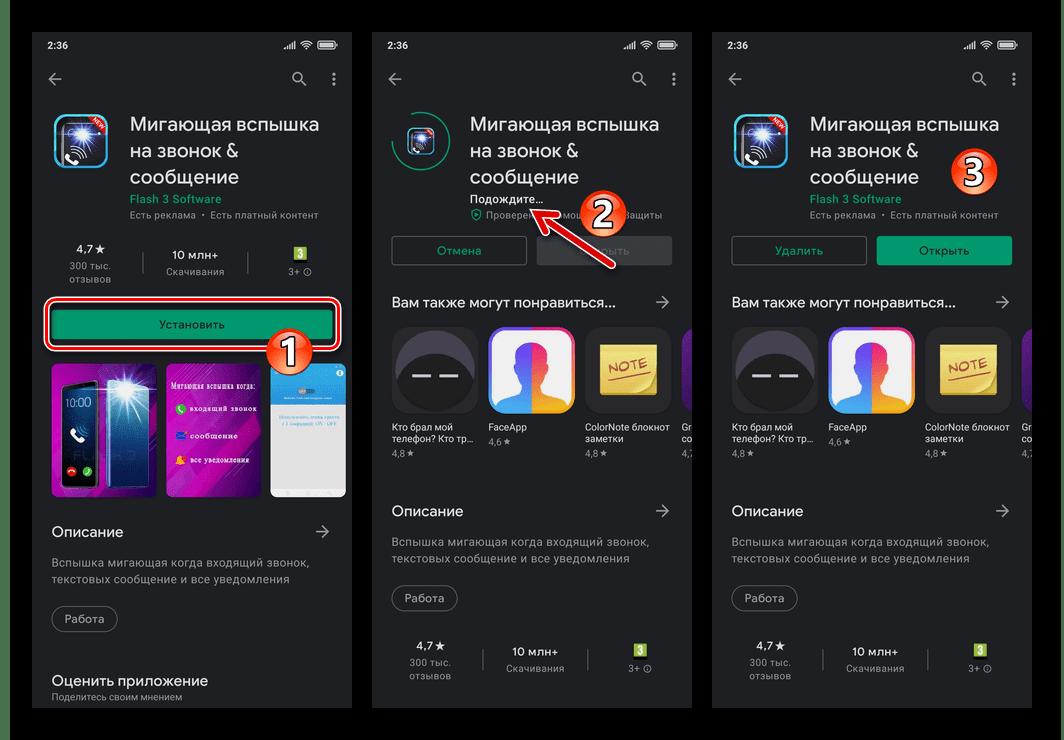 Xiaomi MIUI Установка приложения для включения вспышки при звонке из Google Play Маркета
