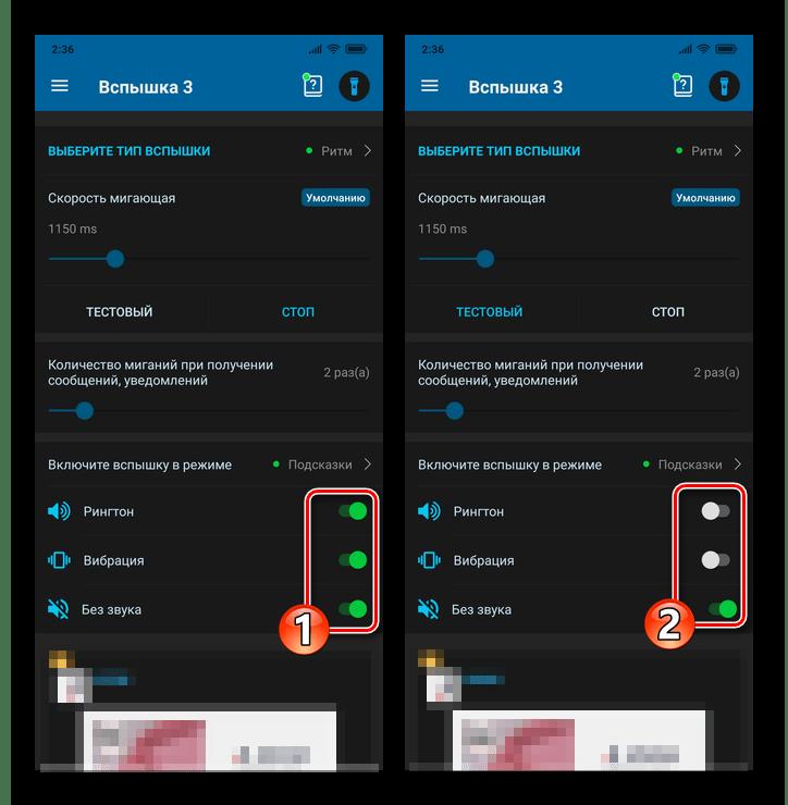 Xiaomi MIUI выбор режимов работы смарфона для срабатывания уведомления вспышкой в приложении Вспышка 3