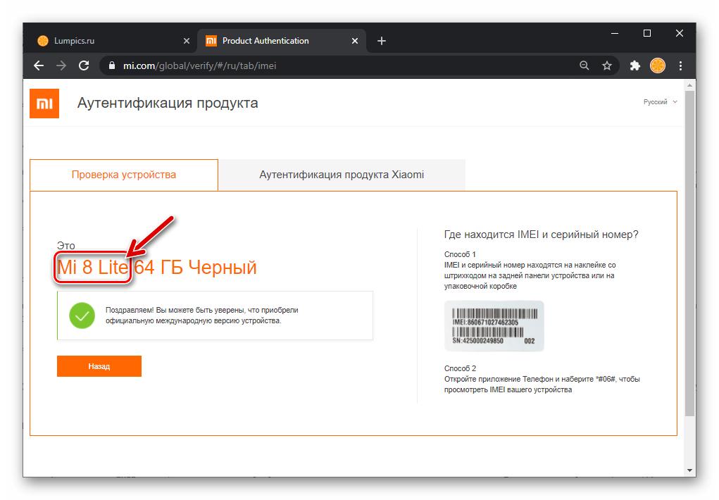 Xiaomi определение модели смартфона по IMEI или серийному номеру с помощью официального сайта производителя