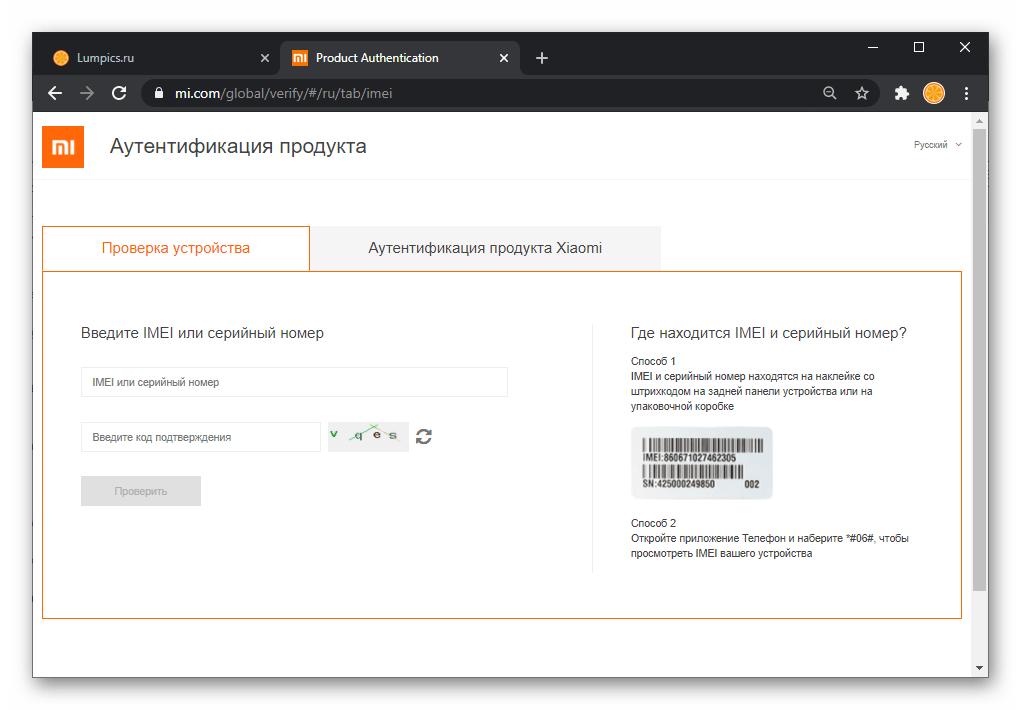 Xiaomi веб-страница проверки подлинности устройства на официальном сайте производителя