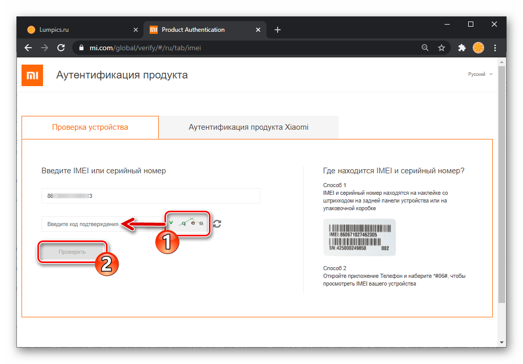 Xiaomi ввод кода подтверждения на странице официального сайта для проверки устройств производителя