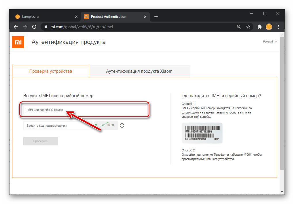 Xiaomi ввод серийного номера или IMEI смартфона на веб-странице проверки устройств официального сайта производителя