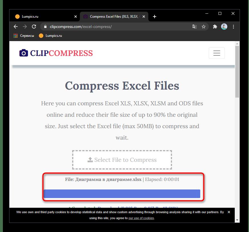 Загрузка Excel-файла через онлайн-сервис ClipCompress для его сжатия