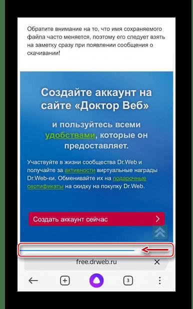 Загрузка файлов в Яндекс Браузере на устройстве с IOS