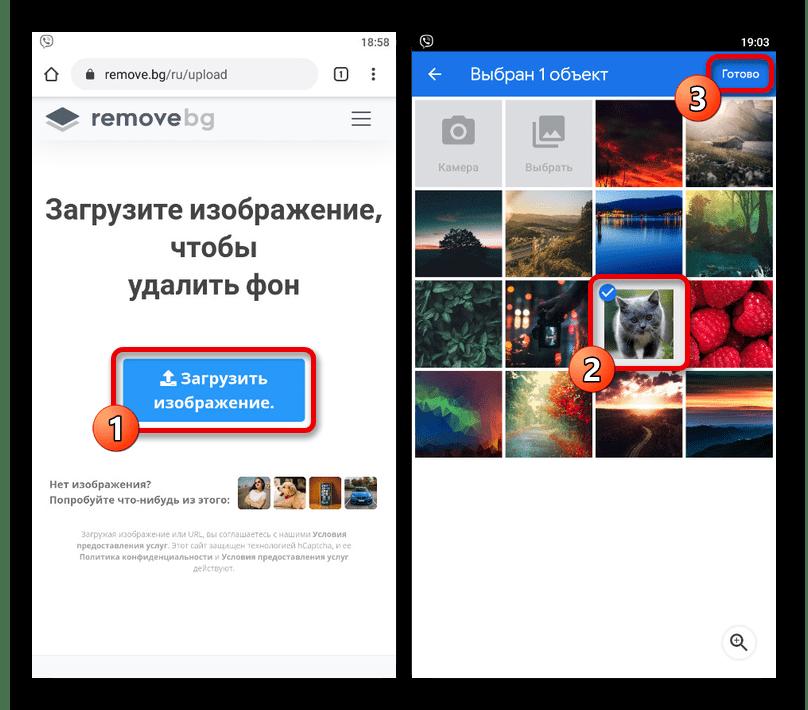 Загрузка изображения для удаления фона на сайте Background Removal